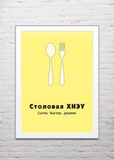 Плакат для столовой ХНЭУ им. С. Кузнеца