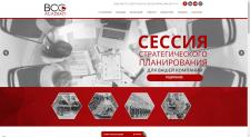 Сайт для Компании ВCG-ACADEMY®