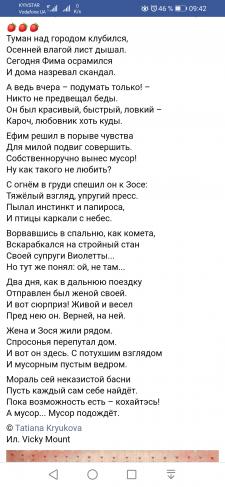 Стих по ключевым словам