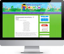 Корпоративный сайт для детского сада №50 «Малыш»