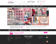 Web Design. Интернет-магазин Be Angel