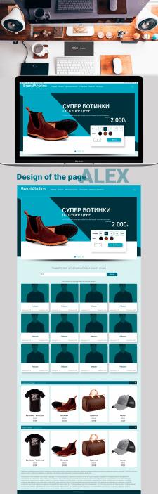 Макет сайта для продажи