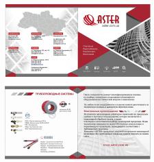 Каталог ASTER
