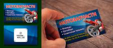 Візитка Мототехніка