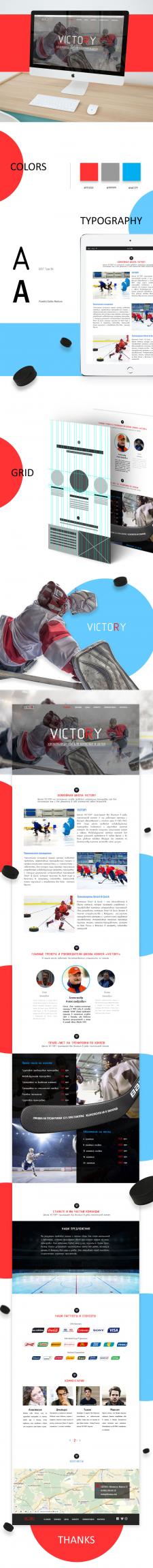 Хоккейная школа VICTORY