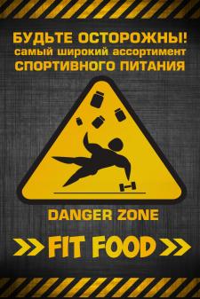 табличка для магазина спортивного питания