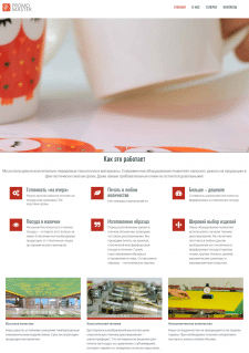 Наполнение сайта об услугах компании