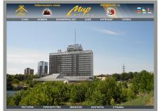 Гостиничный комплекс МИР