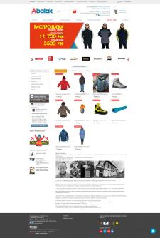 Интернет-магазин теплой одежды и снаряжения