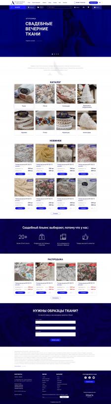 Дизайн интернет-магазина свадебных тканей