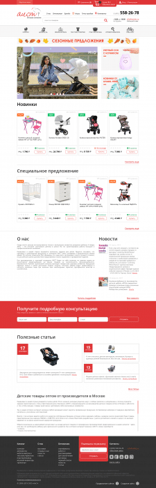 Оптовый Интернет магазин Yii2