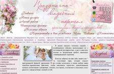 Празднично-свадебный портал Измаила