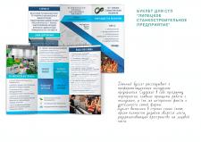 Буклет для Станкостроительного Предприятия