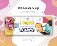 Web banner design for online store of children's b