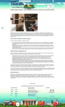 Текст для службы вскрытия дверей (для внеш сайта)