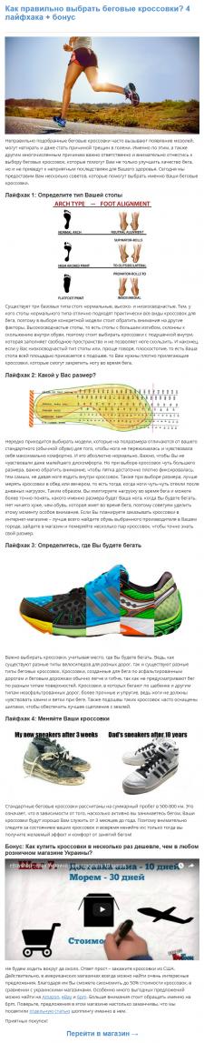 Как правильно выбрать беговые кроссовки