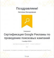 Сертификация Google Рекламы по проведению поисковы