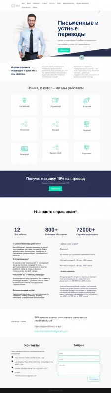 Landing Page для бюро переводов