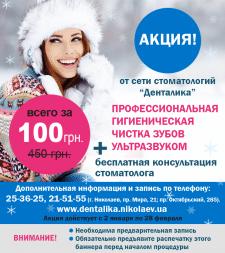 Баннер с акцией для групп Вконтакте и Фейсбук