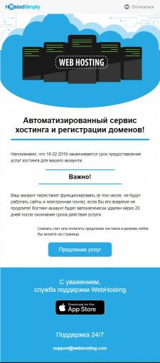 Вёрстка HTML письма для одной из компаний!