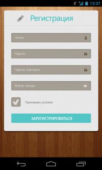 Интерфейс сайта для мобильных устройств