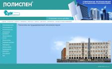 Создание сайта Полиспен