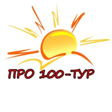 """логотип тур-агенства """"ПРО100-ТУР"""""""