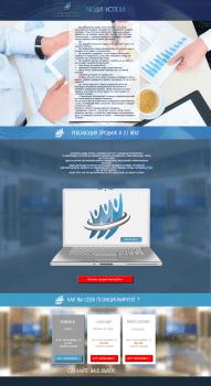 фрагмент дизайна лендинга бизнес новосибирск