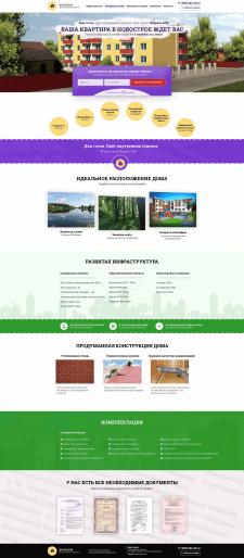 Жилой дом Ярославской области