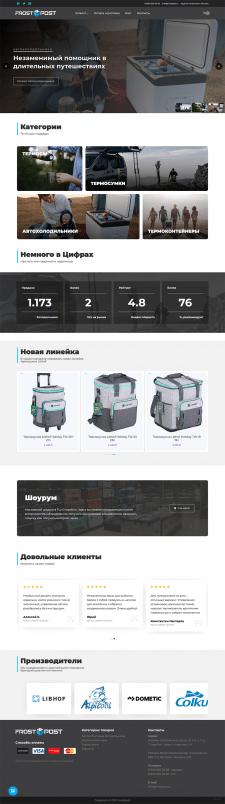 frostpost.ru © Автомобильные холодильники