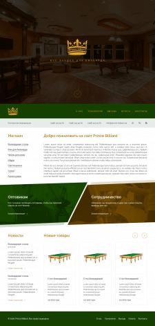 Prince billiard