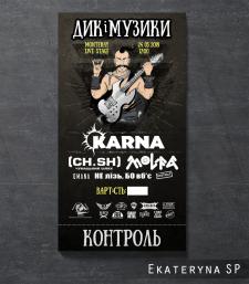 дизайн билета на рок концерт
