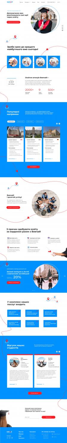 Редизайн сайта для образовательного агентства