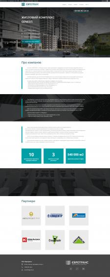 Верстка лендинга + натяжка на CMS WordPress.