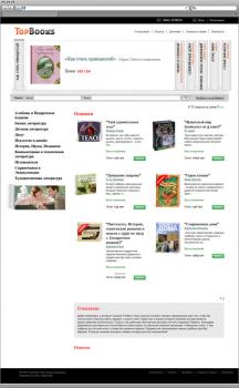 """Сайт для книжного интернет-магазина """"Top books"""""""
