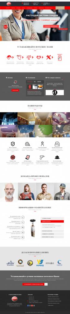 Сайт торговой марки
