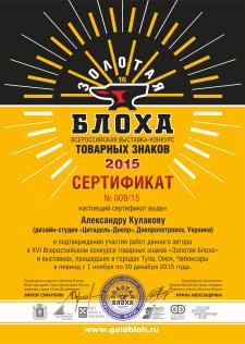 """Сертификат участника выставки """"Золотая блоха-2015"""""""