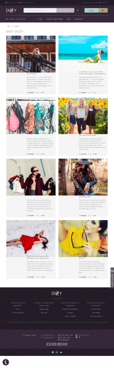 Блог ИМ женской одежды