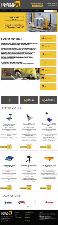 Интернет-магазин по продаже весов, г. Днепр
