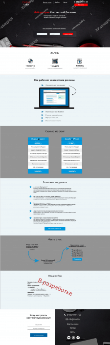 Разработка landing page - Контекстная реклама