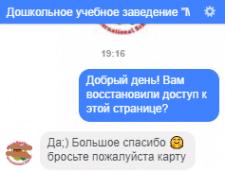 Решение любого сложного вопроса в Facebook