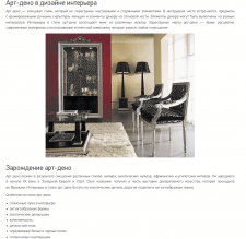 Статья о стиле арт-деко в дизайне интерьера