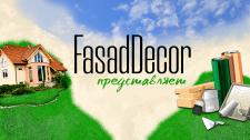 "Интро-ролик для компании ""Fasad Decor"""