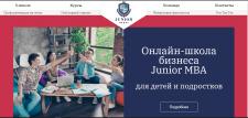 Онлайн-школа бизнеса Junior MBA