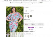 Наповнення інтернет-магазину одягу