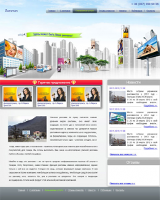 сайт по наружной рекламе