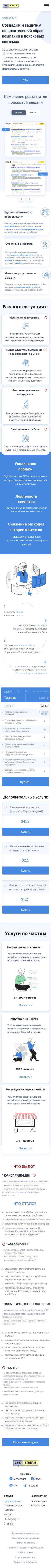 links-stream.ru— мобильная версия