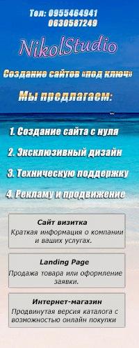 NikolStudio баннер