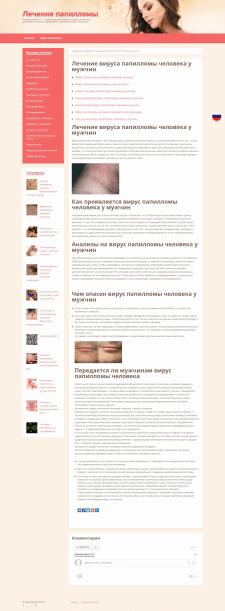Лечение вируса папилломы человека у мужчин