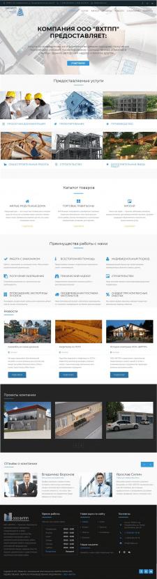 """Разработка сайта компании ООО """"ВХТПП"""""""